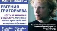 11 и 12 ноября мастер-класс от вице-президента Гильдии неигрового кино и телевидения РФ