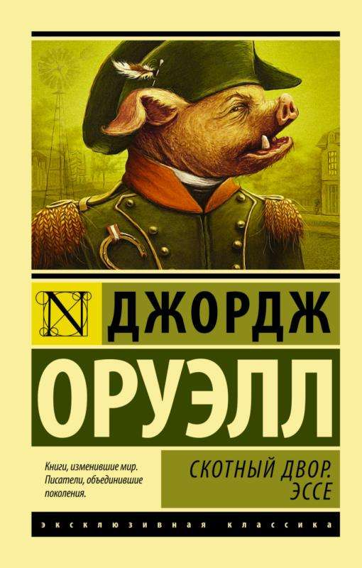 comparison between characters george orwells novel animal