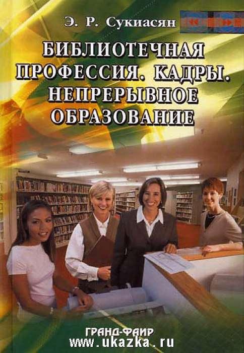 Книга Э.Р.