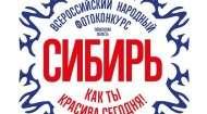 Красоту Сибири покажет новый фотоконкурс Президентской библиотеки
