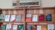 Выставка «Новые книги по экономике»