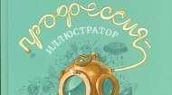 Новые поступления за январь 2017г. от издательства «Манн, Иванов и Фербер» г. Москва
