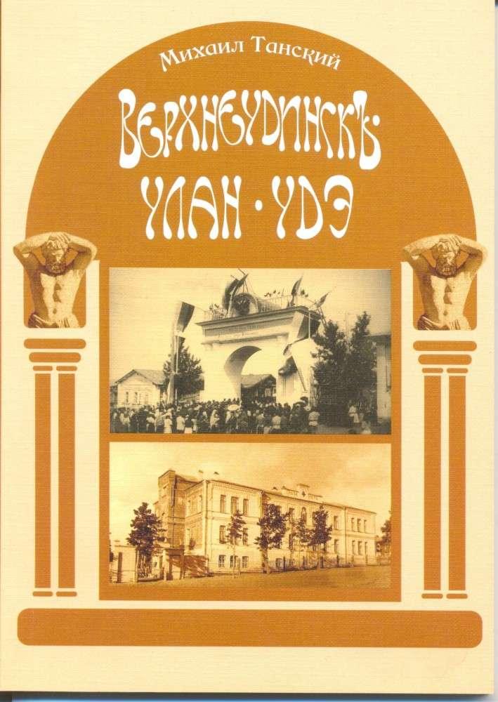 В Книжный киоск Национальной библиотеки Республики Бурятия поступили в продажу книжные издания исторического характера.