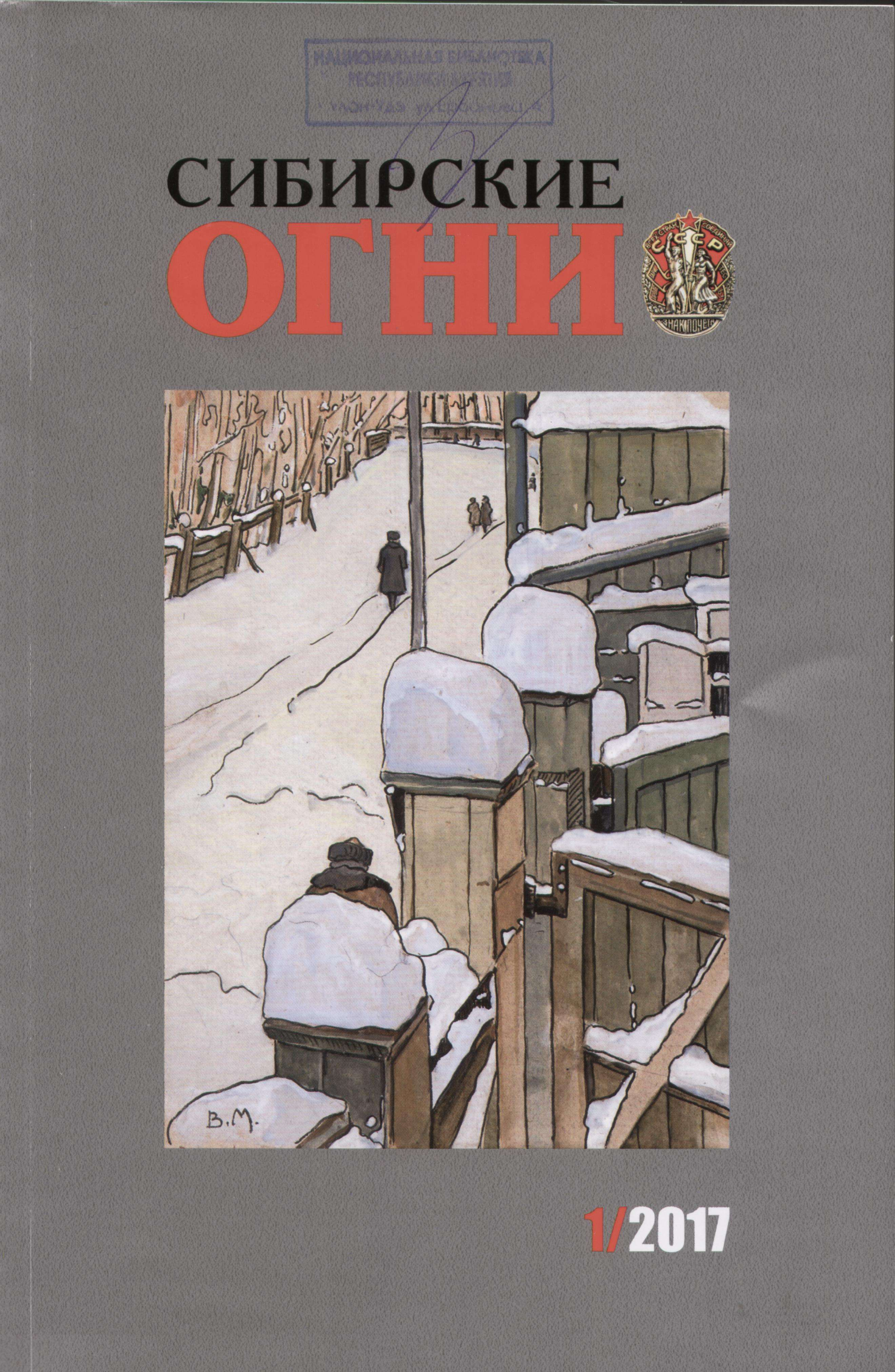 Книга сибирская новь онлайн