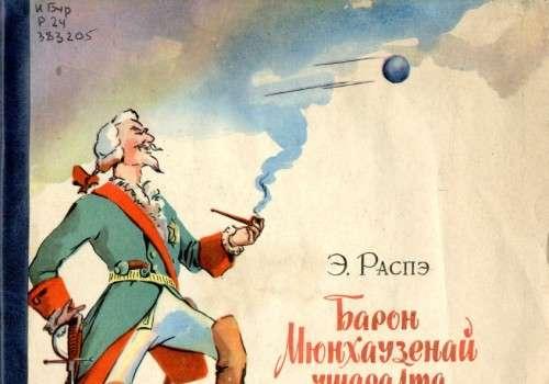 """""""Барон Мюнхаузенай ушарагта ябадалнууд"""" — «Приключения Барона Мюнхаузена» на бурятском языке"""
