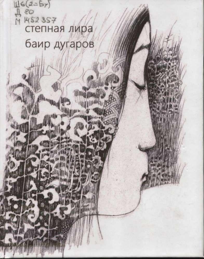 Виртуальная книжная выставка  «Литературная Бурятия»