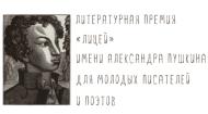 Литературная премия «Лицей» ПРИНИМАЕТ РАБОТЫ ТОЛЬКО ДО 18 АПРЕЛЯ