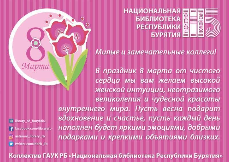 Национальная библиотека поздравляет с Международным Женским Днем!