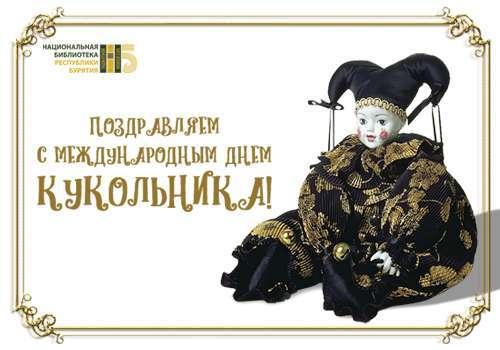 С Международным днем кукольника!