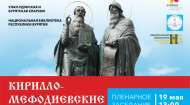 Научно-практическая конференция «Кирилло-Мефодиевские чтения 2017»