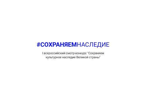 Всероссийский смотр-конкурс «Сохраняем культурное наследие Великой страны»