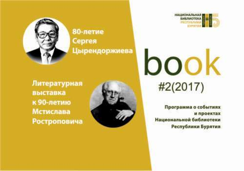 Новый выпуск программы Book