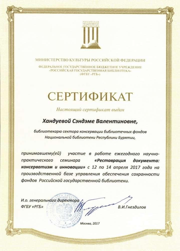 В Москве прошла профессиональная встреча ведущих специалистов реставраторов страны