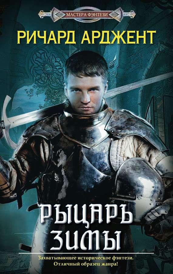 рыцарь зимы2