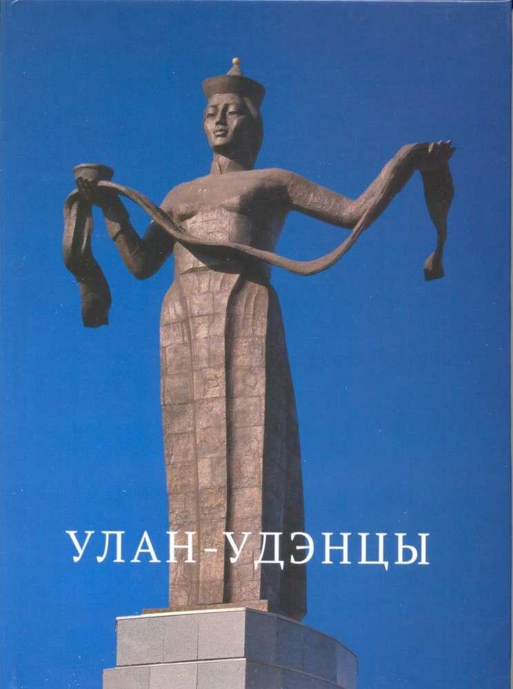 улан-удэнцы 001