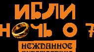 Библионочь 2017 логотип