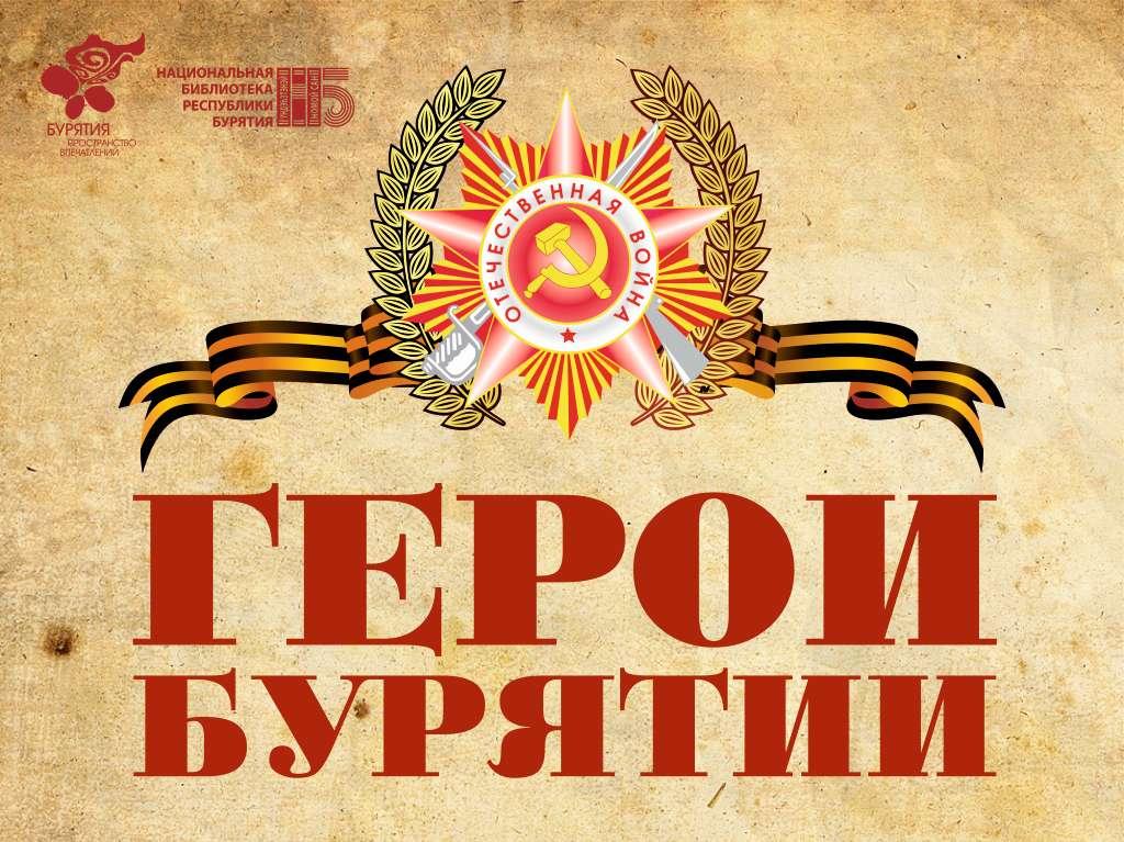 Geroi_Buryatii