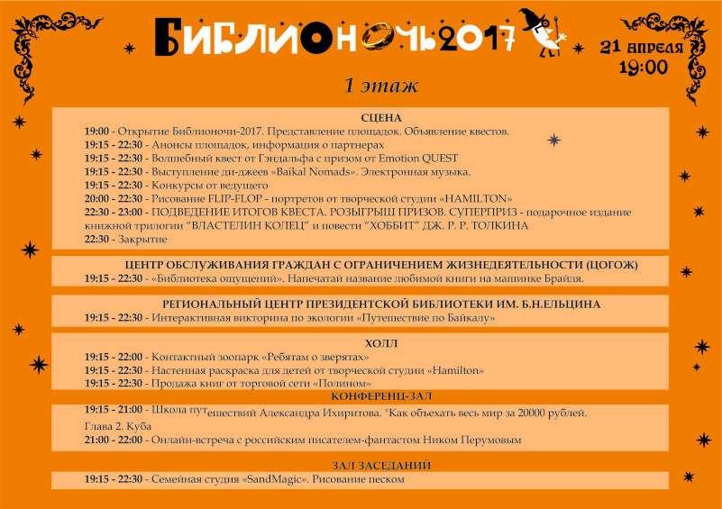 Programma_1_stranitsy