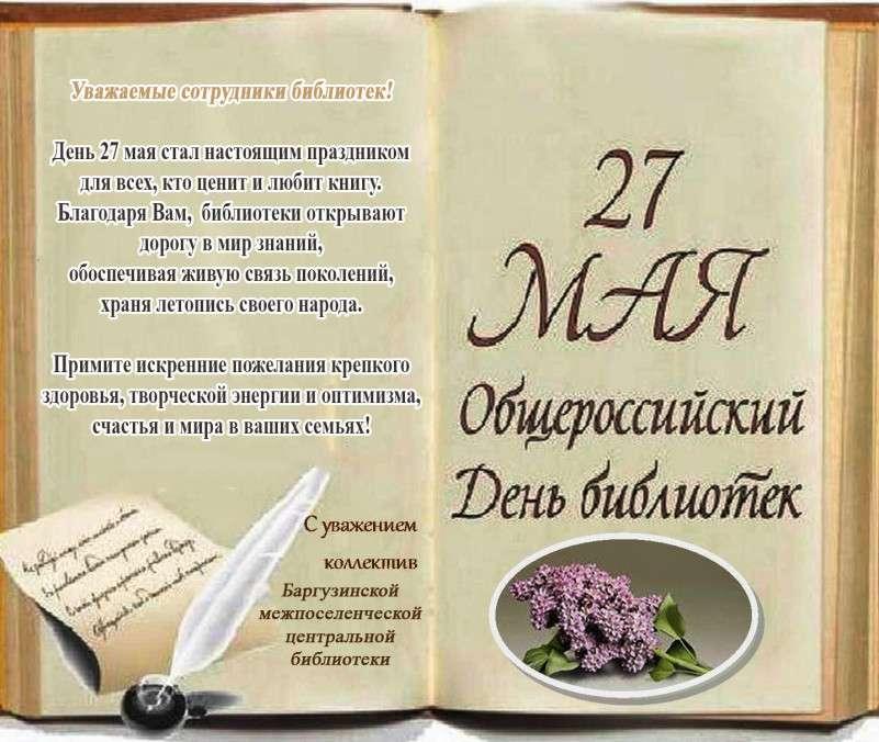 от Баргузина