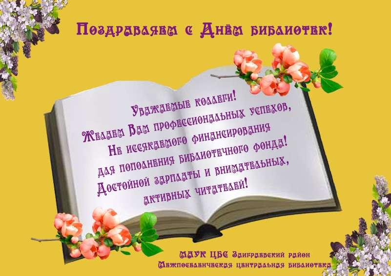 от Заиграево