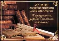 Поздравляем с профессиональным праздником, Всероссийским днем библиотек!