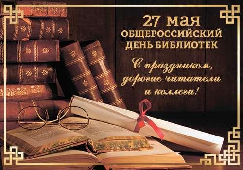 Den_bibliotek