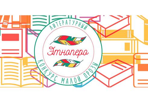 Стартует Международный литературный конкурс малой прозы «ЭтноПеро»