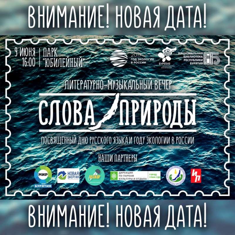 Slova_prirody_4_Vozmezdie
