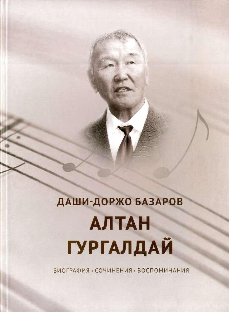 19 мая состоится презентация книги «Даши-Доржо Базаров. Алтан гургалдай. Биография. Сочинения. Воспоминания».