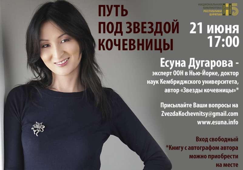 E_Dugarova