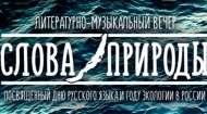 Slova_prirody_4_Vozmezdie-801x801