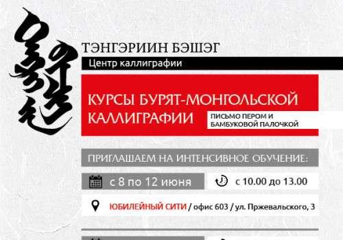Проходит выставка монгольской каллиграфии «Сэдьхэлэй Сүмбэр» / «Гора Сүмбэр – души моей вершина»